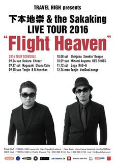 160906_flight-heaven.jpg