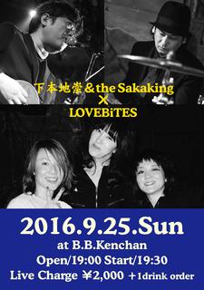 160925_poster.jpg