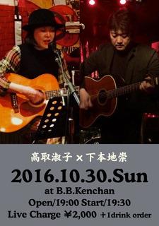 161030_poster1.jpg