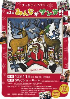 161211_poster.jpg