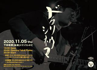 201105_dokusou_poster.jpg