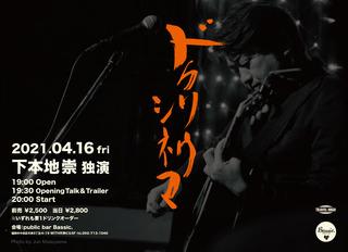 210416_dokusou_poster1.jpg