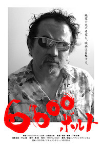 6600volt_b5_fのコピー.jpg