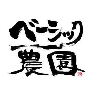 ベーシック農園ロゴ.jpg