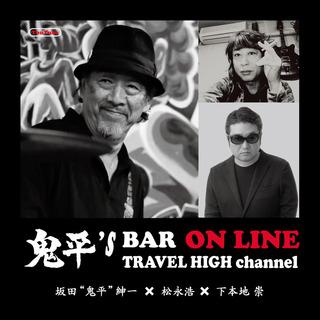 鬼平sBAR_poster3.jpg