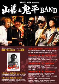 170318yama_oni_poster1.jpg