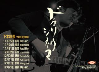 201105_dokusou_poster3.jpg
