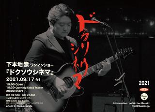 210917_dokusou_poster1.jpg