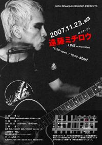 michiro_2007.jpg