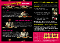 moviejam_2.jpg