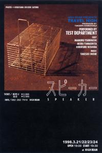 speaker_1998.jpg