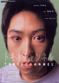 tokio-c_1999.jpg