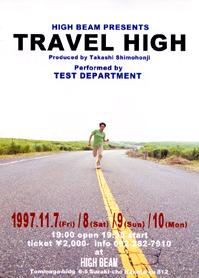 travel-h_1997.jpg